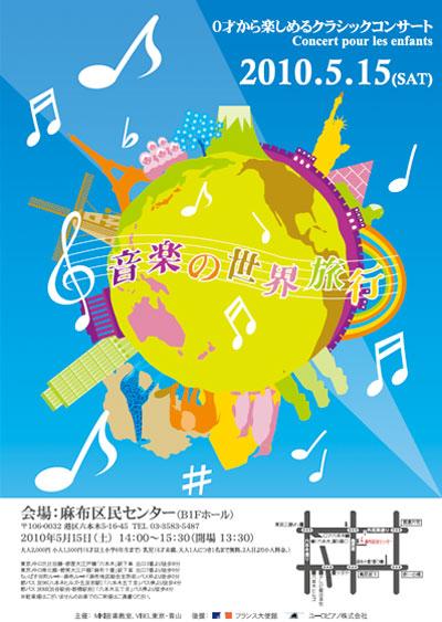 音楽の世界旅行