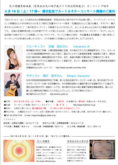 フルート&ギター 〜情熱のコラボレーション〜