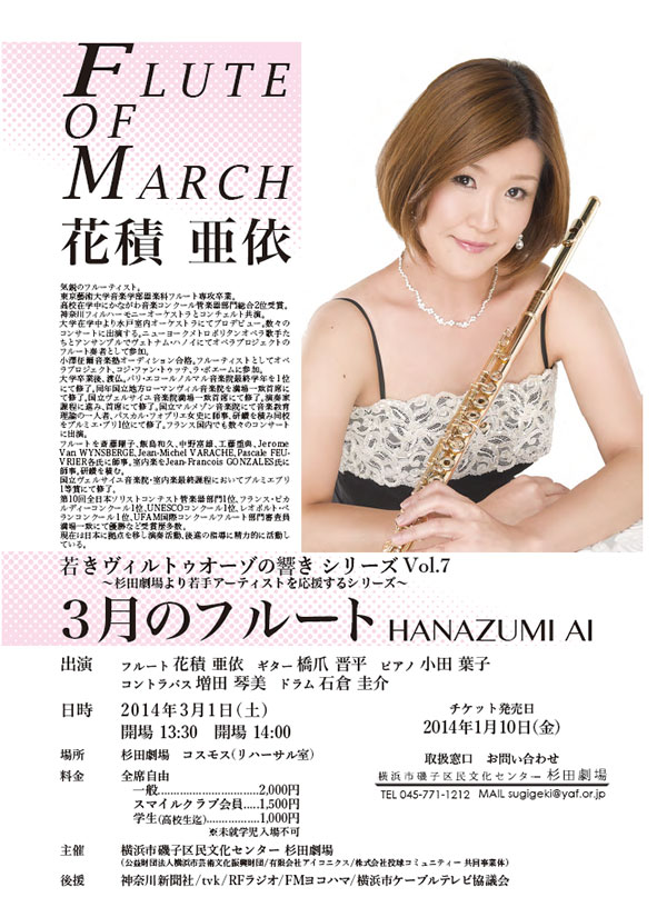FLUTE OF MARCH  花積 亜依