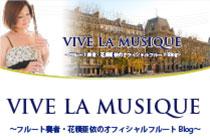 VIVE LA MUSIQUE アメブロ更新中!